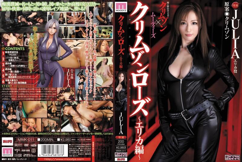 mimk011pl MIMK 011 Julia   Crimson x Ladies   Crimson Rose, Erika Edition