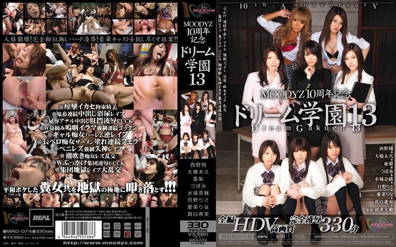 mird074pl MIRD 074 Shou Nishino, Miku Ohhashi, Arisa, Nao Mizuki, Nozomi Mashiro, Risa Tsukino, Rina Aina and Tsubomi   Dream School 13