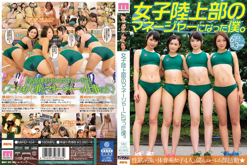 mird154pl MIRD 154 Yukine Sakuragi, Airi Natsume, Yukina Enomoto and Makoto Takeuchi   I Who Became the Manager of a Women's Track and Field Team