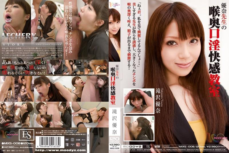 mixs008pl MIXS 008 Yuna Takizawa   Teacher Deep Throat Classroom