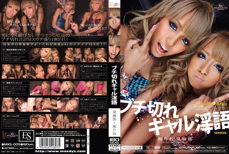 mixs009pl MIXS 009 Mana Izumi & Rio Sakura   Lewd Words Naughty Gals