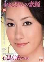 「おねえさんの素顔 石黒京香」のパッケージ画像