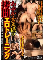 「あゆか女王様の拷問エロトレーニング」のパッケージ画像