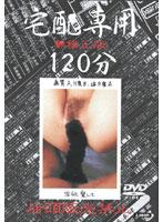 宅配専用 9 120分