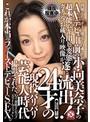 問題がありすぎて発売を自粛した、AVデビュー前の小向美奈子の