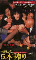 「矢沢ようこ 5本搾り もっと欲しいの満たされたいの」のパッケージ画像