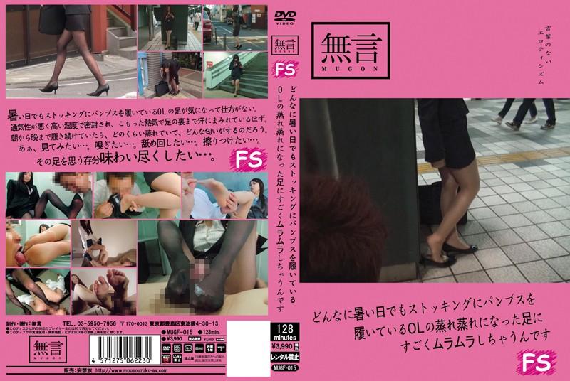 http://pics.dmm.co.jp/mono/movie/mugf015/mugf015pl.jpg