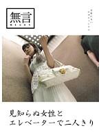 見知らぬ女性とエレベーターで二人きり MUGON-001画像