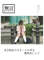 女子校生のスカートの中を偶然目にして MUGON-003画像