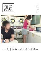 ''二人きりのコインランドリー'' コインランドリーの狭い空間に知らない女性と二人きり。 何もすることがない待ち時間。響き渡る洗濯機の音。 静かに待つ女性。適当な普段着姿。洗濯している衣類。 私生活を覗いているようで、昂揚した気分になる…。 MUGON-009画像