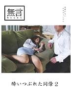 酔いつぶれた同僚 2 MUGON-011画像