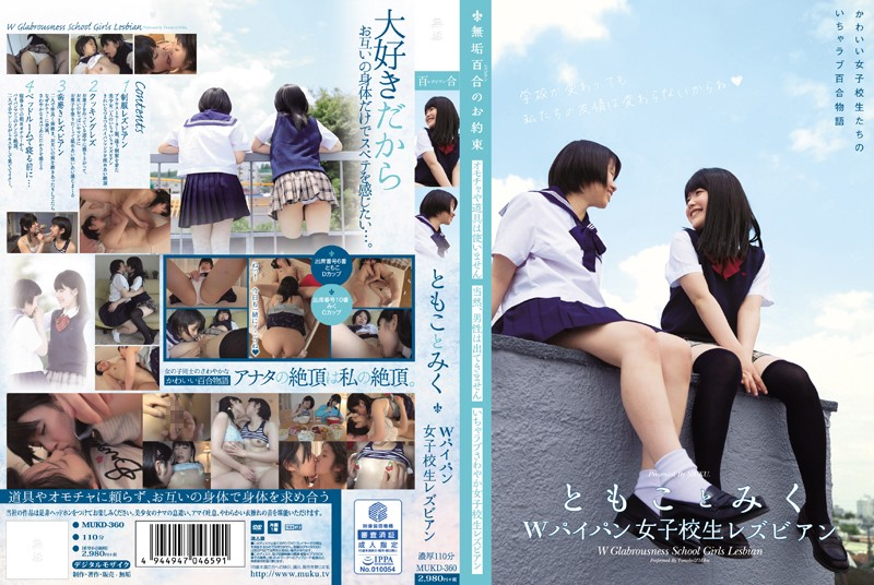mukd360pl MUKD 360 Tomoko and Miku, Double Student Lesbians With Smooth Kitties