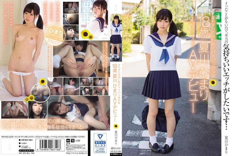 すべすべの白い肌とパイパンの少女 18歳 夏川ひまり AVデビュー 夏川ひまり