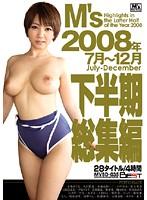 「M's2008年下半期総集編」のパッケージ画像