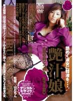 「艶汁娘 EPISODE 02 〈扉の向こうの私 木下千夏〉」のパッケージ画像
