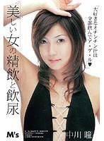 「美しい女の精飲と飲尿 中川瞳」のパッケージ画像