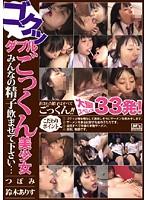 「ダブルごっくん美少女 みんなの精子飲ませて下さい… つぼみ 鈴木ありす」のパッケージ画像