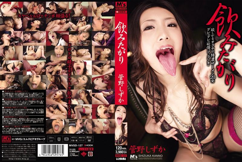 mvsd127pl MVSD 127 Shizuka Kanno   Want to Drink Sperm