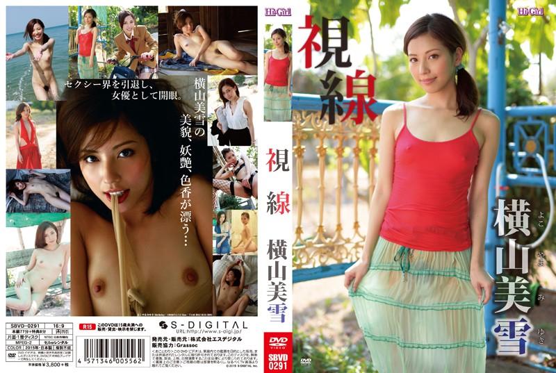 セクシー業界を引退し、女優として開眼した横山美雪ちゃんのヌードイメージ