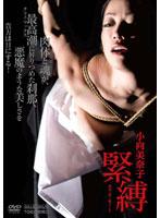 小向美奈子/緊縛 -映画「花と蛇3」より-/DMM通販