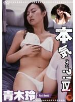 「本気(マジ)?!4/青木玲」のパッケージ画像