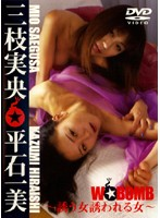 W☆BOMB 〜誘う女誘われる女〜/三枝実央・平石一美
