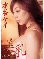 美乳/水谷ケイ