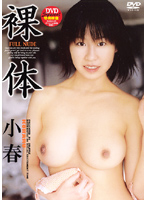 裸体 小春
