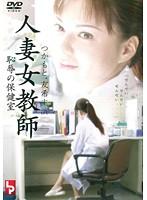 「人妻女教師 恥辱の保健室」のパッケージ画像