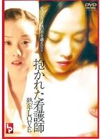 「抱かれた看護師 熟年LOVE」のパッケージ画像