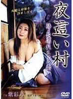 「夜這い村 待ち濡れた人妻」のパッケージ画像