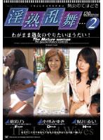 「熟女のてほどき 淫・熟・乱・舞 … (2) わがまま熟女のやりたいほうだい!」のパッケージ画像