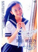 Shining Star 岡田亜以乃 愛の天使/岡田亜以乃