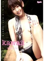 kawaii/可愛きょうこ