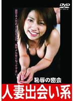 「人妻出会い系 恥辱の密会」のパッケージ画像