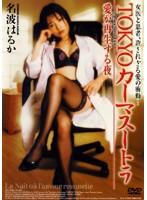 TOKYOカーマスートラ/愛が再生する夜