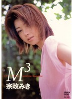 M3 [エム・エム・エム]/宗政みき