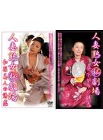 人妻・熟女(秘)劇場 紫綾乃2タイトルスペシャルセット