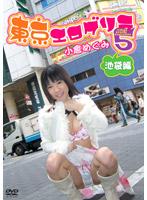 東京エロゲリラ 5/小倉めぐみ