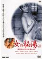 女の秘湯 Vol.3 舞坂ゆいと12人の湯女たち