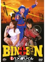 「BIN×BIN 忍者ハメ撮りくん」のパッケージ画像