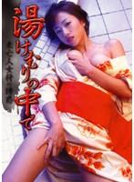 「湯けむりの中で 未亡人女将の誘惑」のパッケージ画像