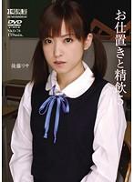 「お仕置きと精飲5 後藤リサ」のパッケージ画像