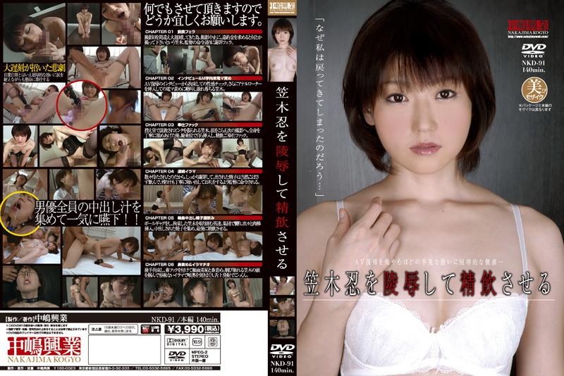 [NKD 091] Shinobu Kasagi   Humiliation & Gokkun {HD} (944MB MKV x264)
