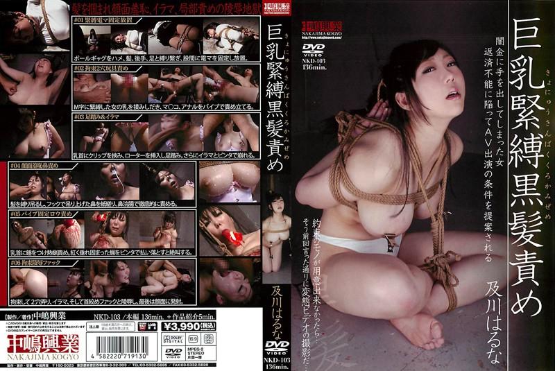 nkd103 巨乳緊縛黒髪責め 及川はるな Haruna Oikawa