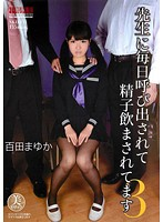 [NKD-123] Mayuka Momota – Teacher Calls Me Everyday And Makes Me Drink His Sperm {HQ}(702MB MKV x264)