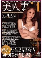 美人妻M VOL.02 沢田麗奈