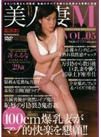 「美人妻M VOL.5 冴木るな」のパッケージ画像