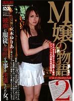 「M嬢の物語2 立木ゆりあ」のパッケージ画像