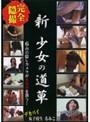 新・少女の道草 Vol.9